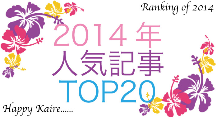 2014ranking